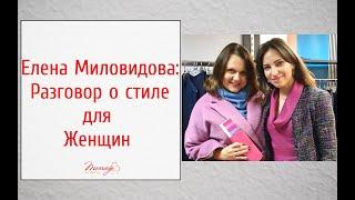 Стиль для Женщиню Рассказывает стилист Елена Миловидова