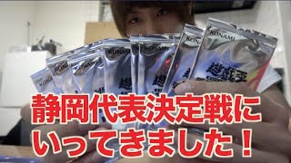 【遊戯王】静岡代表決定戦の反省会 thumbnail