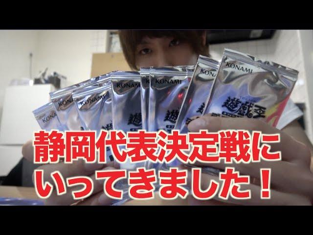 【遊戯王】静岡代表決定戦の反省会