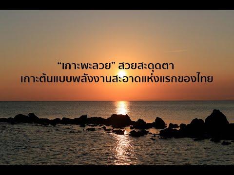 """""""เกาะพะลวย"""" สวยสะดุดตา เกาะต้นแบบพลังงานสะอาดแห่งแรกของไทย"""