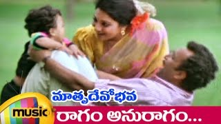 Matru Devo Bhava Movie Video Songs | Raagam Anuraagam Telugu Song | Nasser | Madhavi | MM Keeravani
