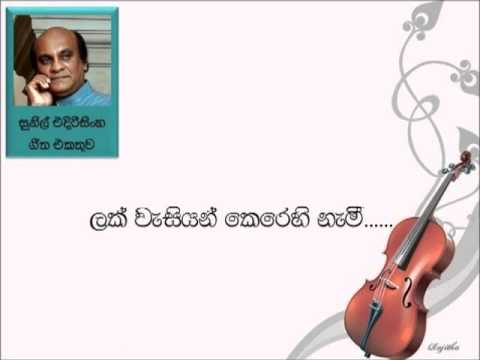 Lak Wasiyan Kerehi - Sunil Edirisinghe (Sinhala Mp3 Songs)
