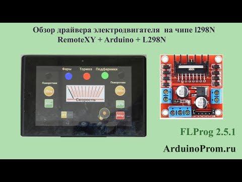 RemoteXY + Arduino + L298N - обзор модуля на чипе L298N
