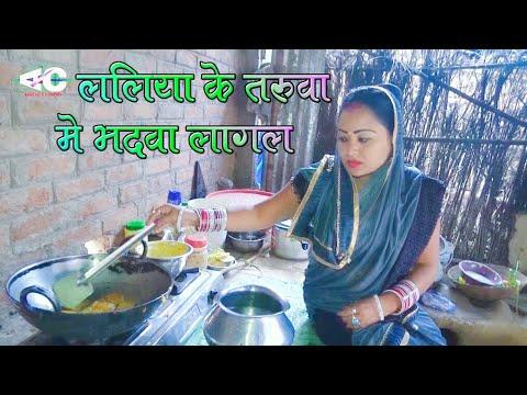 Download ललिया के तरूवा मे भादवा लागल / सास पुतोह मे माहाभारत / Maithili comedy laliya / Aditya comedy