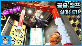 공포의 7미터 공중 점프 살아남기! 마인크래프트 로블록스 파쿠르 실사판 (스릴주의ㅋ) ♡ 꿀잼 스포츠 몬스터 놀이터 playground | 말이야와친구들 MariAndFriends