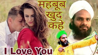 Gambar cover प्यार पाने का अनोखा शक्तिशाली उपाय | Mahboob Khud Kahe Mujhe Tumse Muhabbat hai | Easy Simple Way