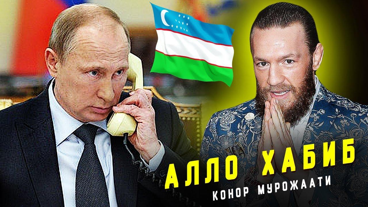 Путин Хабибга телефон қилди / Конор ва Тони мурожжати / Жанглар қолдирилдими?