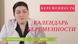 видео Календарь беременности по неделям
