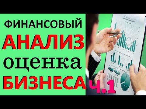 Финансовый АНАЛИЗ, оценка БИЗНЕСа и АУДИТ, МСФО, GAAP