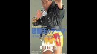 デーモン閣下作曲 - 超闘王[北尾光司]のテーマ(Junky Monky Baby's)