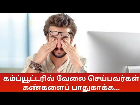 கம்ப்யூட்டரில் வேலை செய்பவர்கள் கண்களைப் பாதுகாக்க.- How To Reduce Eye Strain Caused By Computer