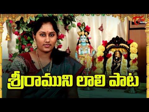 Lord Rama Songs | Laali Paatalu | Rama Lali Megha Syama Lali | BhakthiOne