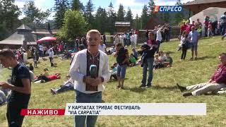 'Полонинське літо' у Карпатах