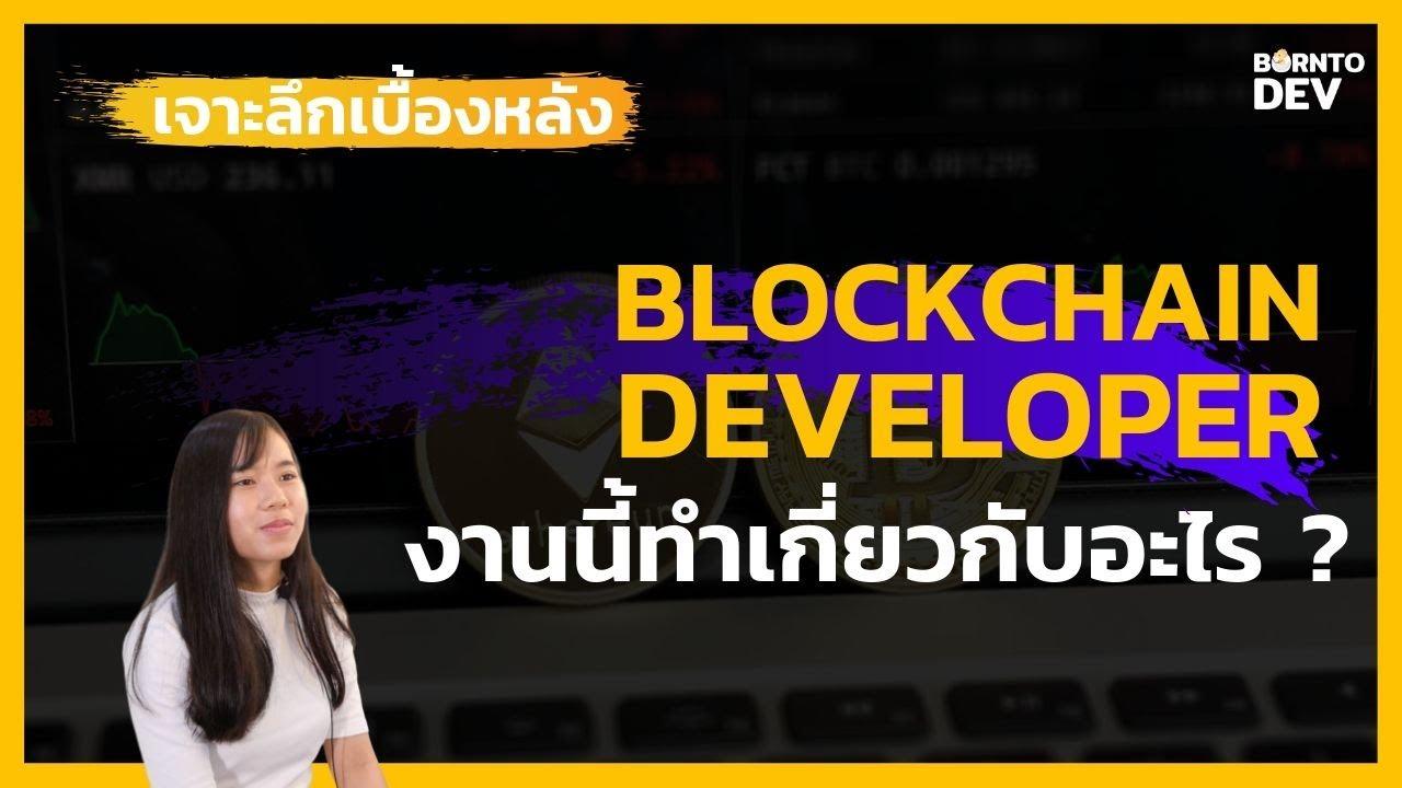 Blockchain Developer สายงานใหม่ของสายเดฟในไทย !