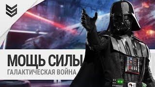 Star Wars: Battlefront 2 - (Запись стрима)