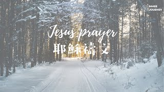 EP9 耶穌禱文 Jesus Prayer