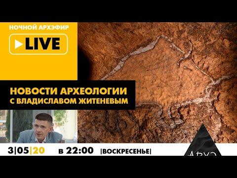 Ночной АРХЭфир «Новости археологии с Владиславом Житенёвым»