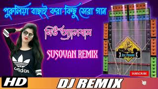 Spacel New Hit Puruliya Matal Dance 2020|Dj Susovan Remix| Rss Present