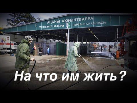 Что БУДЕТ в АБХАЗИИ в 2020 году❓Карантин ЗАКРЫЛ Границу❗️