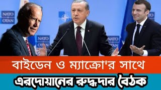 এরদোয়ানের সাথে বাইডেন ও ম্যাক্রোর রুদ্ধদার বৈঠক Erdogan Biden Macro I Masum Mahbub I Open The Eyes