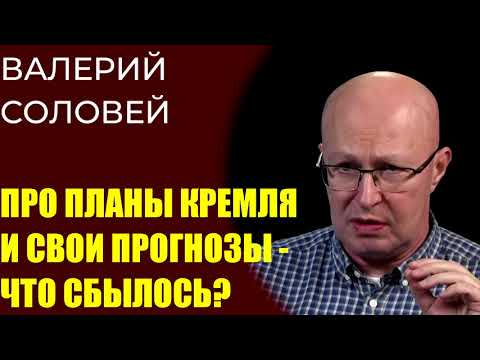 Валерий Соловей - что сбылось из его прогнозов и что еще сбудется?
