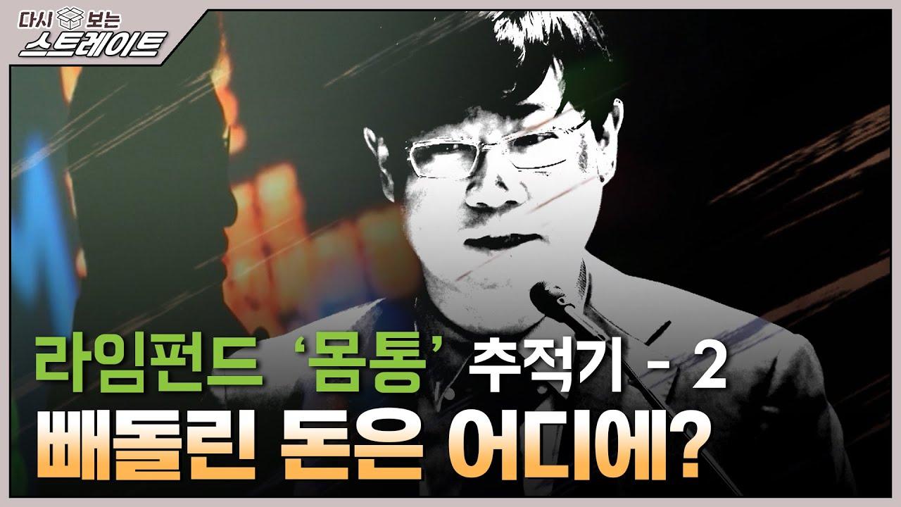 라임펀드 '몸통' 추적기 (2) - 스트레이트 137회   다시 보는 스트레이트