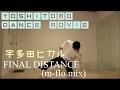【23歳になりました 】「宇多田ヒカル FINAL DISTANCE:m flo Mix」ポップダンス