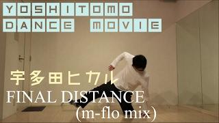 いつも応援ありがとうございます(*'▽') 本日yoshitomo23歳になりました(*´ω`*) これからもよろしくお願いいたします(*^▽^*) ダンスが趣味の社会人yoshitomoです!