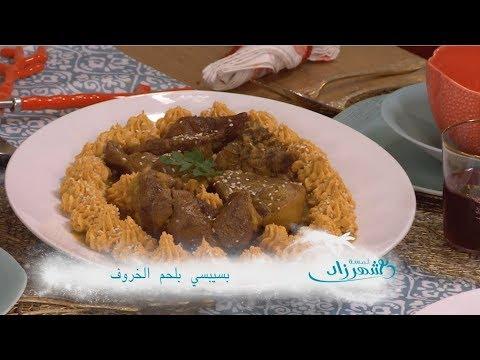 بسيبسي بلحم الخروف + فريتا بأضلاع الخروف + كعكة الملكة إليزابيت / لمسة شهرزاد/ Samira TV