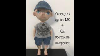 кепка для куклы мк | бейсболка для куклы МК | как сделать выкройку кепки для куклы