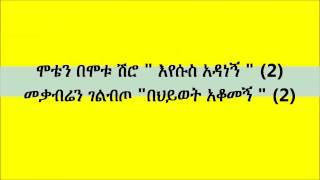 New best Ethiopian Orthodox Mezmur by Tizitaw jesus adanegn (እየሱስ አዳነኝ) MP3
