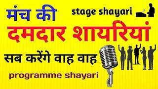 Manch sanchalan shayari, मंच संचालन शायरी,stage shayari,स्टेज शायरी,ताली शायरी ,programme shayari