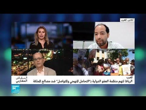 المغرب تتهم منظمة العفو الدولية بـ -التحامل المنهجي والمتواصل- ضد مصالح المملكة  - 12:01-2020 / 7 / 7