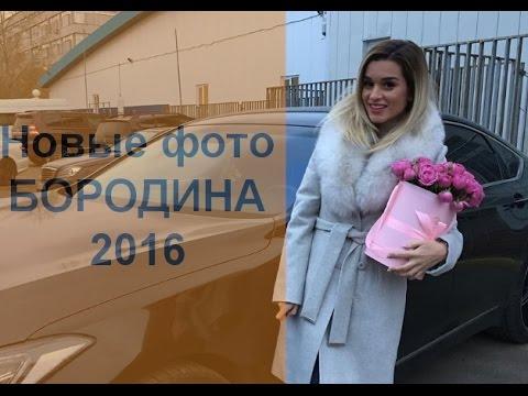 Ксения Бородина фото 2016