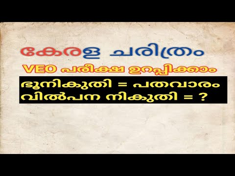 VEO Exam/Expected Questions Kerala History/VEO 107
