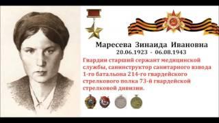 Женщины   Герои Советского Союза