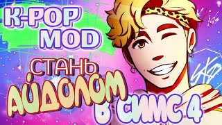 K-pop Star Mod The Sims 4 ♦ Мод к-поп звезда ♦ Обзор мода для Симс 4