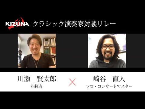 【対談リレー】ソロ・コンサートマスター﨑谷直人 ×  指揮者 川瀬賢太郎
