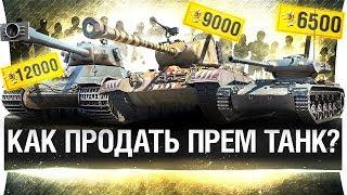 ТОРГОВАЯ ПЛОЩАДКА В WoT - Продай свой танк thumbnail