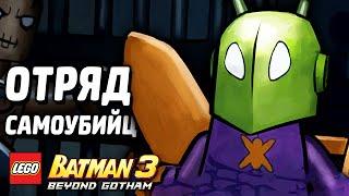 LEGO Batman 3: Beyond Gotham Прохождение - ОТРЯД