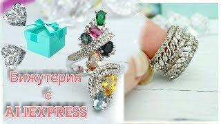Бижутерия с АЛИЭКСПРЕСС  Jewelry Aliexpress №19