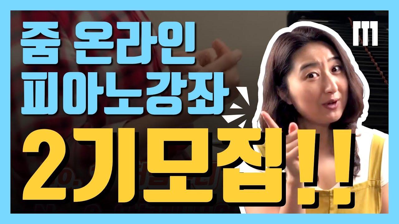 🎵🎹🎶뮤지움 실시간 온라인 피아노  (유료)강좌 2기 모집!!! 🎵🎹🎶