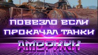 ПОВЕЗЛО ЕСЛИ ПРОКАЧАЛ АМЕРИКАНСКИЕ ТАНКИ, ИМБОВЫЙ ПРЕМИУМ ТАНК БЕСПЛАТНО! КАЧАЙ ИХ В world of tanks
