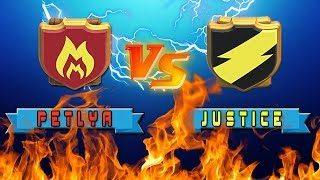 PETLYA Vs JUSTICE. ЛВК | Clash of Clans