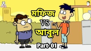মফিজ VS আবুল- (Teil - 01) | Bangla Funny Cartoon Witze | Musikalisch Zeigt BD | Bangla Funny Video