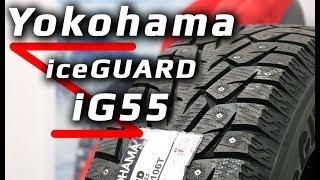 yokohama iceGUARD STUD IG55