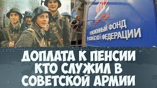 Доплата к пенсии кто служил в Советской армии
