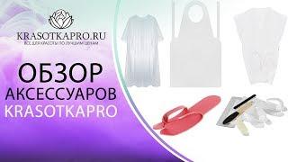 Обзор аксессуаров KrasotkaPro
