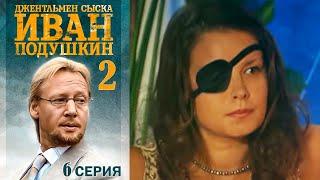 Джентльмен сыска Иван Подушкин - 2 сезон Серия 6