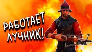 РАБОТАЕТ ЛУЧНИК - ШУТЕР СРЕДНИХ ВЕКОВ Chivlary 2